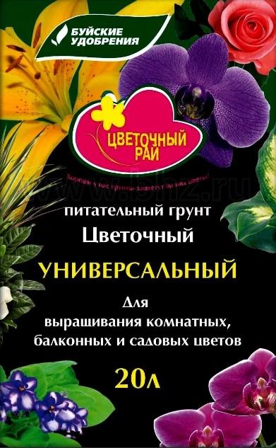 Грунт Цветочный рай 20 литров Универсальный Буйск