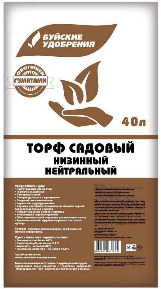 Торф садовый низинный (нейтральный) 40 литров Буйские удобрения