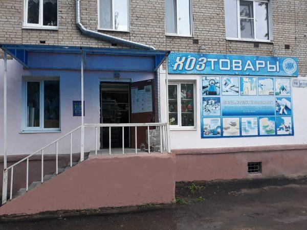 Магазин хозяйственных товаров в Коврове на Киркижа 14