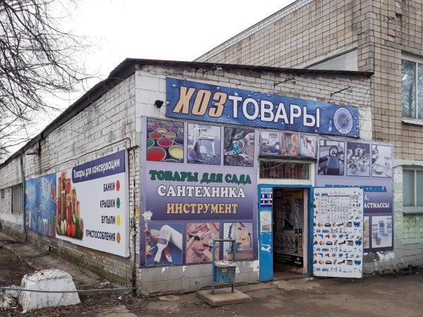 Хозяйственные товары на Абельмана Ковров